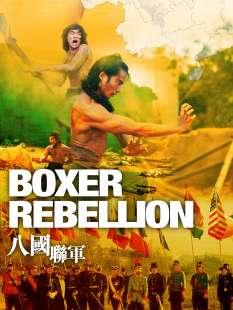 boxer rebellion 2